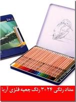 خرید کتاب مدادرنگی 24+3 رنگ آریا 3022 از: www.ashja.com - کتابسرای اشجع
