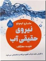 خرید کتاب نیروی حقیقی آب از: www.ashja.com - کتابسرای اشجع