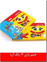 خرید کتاب خمیربازی 12 رنگ آریا کد 1058 از: www.ashja.com - کتابسرای اشجع