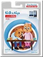 خرید کتاب نرم افزار سال پنجم دبستان میشا و کوشا - DVD از: www.ashja.com - کتابسرای اشجع