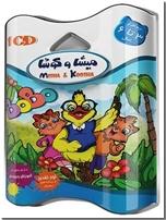 خرید کتاب نرم افزار میشا و کوشا 3 تا 6 سال بوبو - CD از: www.ashja.com - کتابسرای اشجع