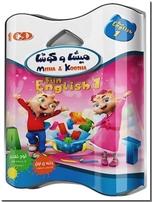 خرید کتاب نرم افزار آموزش زبان انگلیسی میشا و کوشا برای کودکان 1 - CD از: www.ashja.com - کتابسرای اشجع
