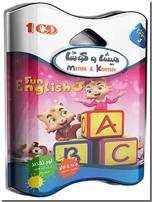 خرید کتاب نرم افزار آموزش زبان انگلیسی میشا و کوشا برای کودکان 3 - CD از: www.ashja.com - کتابسرای اشجع