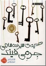 خرید کتاب هدیه تولد سیزده سالگی جرمی فینک از: www.ashja.com - کتابسرای اشجع