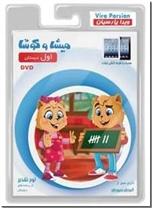 خرید کتاب نرم افزار سال اول دبستان میشا و کوشا - DVD از: www.ashja.com - کتابسرای اشجع