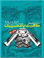 خرید کتاب منابع طبیعی موهبت یا مصیبت از: www.ashja.com - کتابسرای اشجع