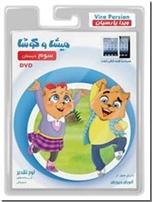 خرید کتاب نرم افزار سال سوم دبستان میشا و کوشا - DVD از: www.ashja.com - کتابسرای اشجع