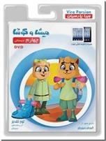 خرید کتاب نرم افزار سال چهارم دبستان میشا و کوشا - DVD از: www.ashja.com - کتابسرای اشجع