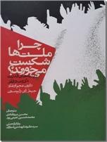 خرید کتاب چرا ملت ها شکست می خورند ؟ جلد سخت از: www.ashja.com - کتابسرای اشجع