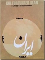 خرید کتاب راهنمای فرهنگی ایران - آلمانی 2015 از: www.ashja.com - کتابسرای اشجع