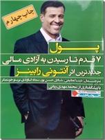 خرید کتاب پول - 7 قدم تا رسیدن به آزادی مالی از: www.ashja.com - کتابسرای اشجع