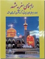 خرید کتاب راهنمای سفر به مشهد از: www.ashja.com - کتابسرای اشجع