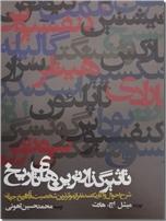 خرید کتاب تاثیرگذارترین های تاریخ از: www.ashja.com - کتابسرای اشجع