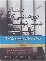 خرید کتاب تمام نورهایی که نمی توانیم ببینیم از: www.ashja.com - کتابسرای اشجع