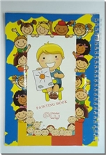 خرید کتاب دفتر نقاشی کودکان سیمی از: www.ashja.com - کتابسرای اشجع