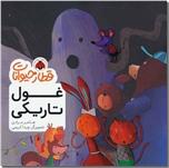 خرید کتاب غول تاریکی از: www.ashja.com - کتابسرای اشجع