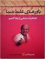 خرید کتاب باورهای غلط شما از: www.ashja.com - کتابسرای اشجع