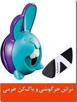خرید کتاب تراش خرگوشی کروک کروک از: www.ashja.com - کتابسرای اشجع