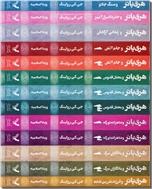 خرید کتاب رنگ آمیزی بزرگسال - هری پاتر 1 از: www.ashja.com - کتابسرای اشجع