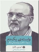 خرید کتاب وابسته یک دم - یالوم از: www.ashja.com - کتابسرای اشجع