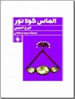 خرید کتاب الماس کوه نور از: www.ashja.com - کتابسرای اشجع