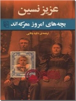 خرید کتاب بچه های امروز معرکه اند از: www.ashja.com - کتابسرای اشجع