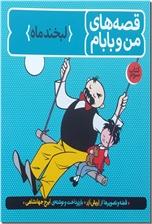 خرید کتاب قصه ها ی من و بابام 3 از: www.ashja.com - کتابسرای اشجع