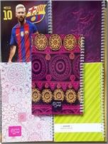 خرید کتاب 2 عدد دفتر 60 برگ سیمی از: www.ashja.com - کتابسرای اشجع
