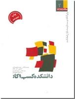 خرید کتاب دانشکده کسب و کار از: www.ashja.com - کتابسرای اشجع