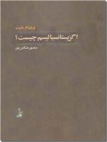 خرید کتاب اگزیستانسیالیسم چیست؟ از: www.ashja.com - کتابسرای اشجع