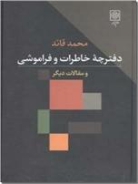 خرید کتاب دفترچه خاطرات و فراموشی - محمد قائد از: www.ashja.com - کتابسرای اشجع