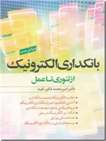 خرید کتاب بانکداری الکترونیک از تئوری تا عمل از: www.ashja.com - کتابسرای اشجع