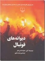 خرید کتاب دیوانه های فوتبال از: www.ashja.com - کتابسرای اشجع