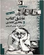 خرید کتاب همه چیز درباره آنفلوآنزای خوکی از: www.ashja.com - کتابسرای اشجع