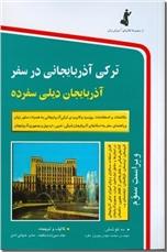 خرید کتاب ترکی آذربایجانی در سفر همراه با CD از: www.ashja.com - کتابسرای اشجع