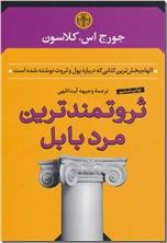 خرید کتاب ثروتمندترین مرد بابل از: www.ashja.com - کتابسرای اشجع
