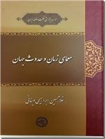 خرید کتاب معمای زمان و حدوث جهان از: www.ashja.com - کتابسرای اشجع