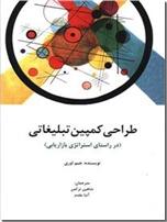 خرید کتاب طراحی کمپین تبلیغاتی در راستای استراتژی بازاریابی از: www.ashja.com - کتابسرای اشجع