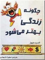 خرید کتاب چگونه زندگی بهتر می شود از: www.ashja.com - کتابسرای اشجع