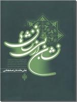 خرید کتاب نشان از بی نشانها از: www.ashja.com - کتابسرای اشجع