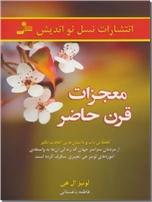 خرید کتاب معجزات قرن حاضر از: www.ashja.com - کتابسرای اشجع