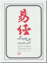خرید کتاب یی چینگ کتاب تقدیرات از: www.ashja.com - کتابسرای اشجع