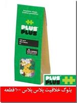 خرید کتاب بلوک خلاقیت پلاس پلاس 100 تکه از: www.ashja.com - کتابسرای اشجع