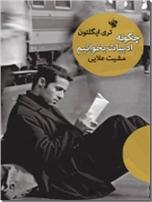 خرید کتاب چگونه ادبیات بخوانیم از: www.ashja.com - کتابسرای اشجع