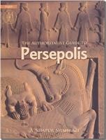 خرید کتاب راهنمای مستند تخت جمشید از: www.ashja.com - کتابسرای اشجع