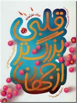 خرید کتاب قلبی بزرگ تر از جهان - با صدای خانم نظرآهاری از: www.ashja.com - کتابسرای اشجع