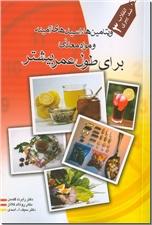 خرید کتاب ویتامین ها، اسیدهای آمینه و مواد معدنی برای طول عمر بیشتر از: www.ashja.com - کتابسرای اشجع