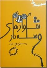 خرید کتاب شلوارهای وصله دار - رسول پرویزی از: www.ashja.com - کتابسرای اشجع