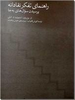 خرید کتاب راهنمای تفکر نقادانه از: www.ashja.com - کتابسرای اشجع