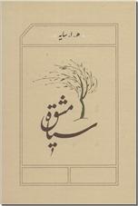 خرید کتاب سیاه مشق - هوشنگ ابتهاج از: www.ashja.com - کتابسرای اشجع